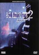 Evil Dead Trap 2