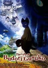 Das Leben des Budori Gusko - Poster