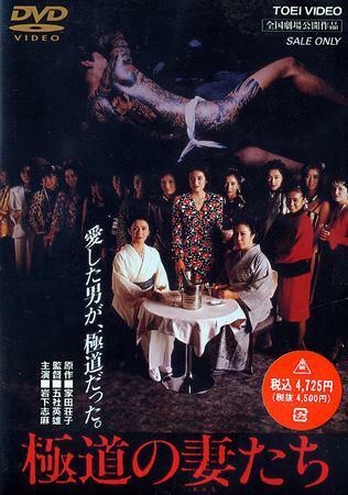 Wives of the Yakuza