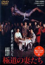 Wives of the Yakuza - Poster