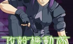 Ghost in the Shell - Bild 25