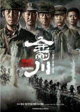 The Sacrifice - Poster