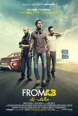 From A to B - Poster