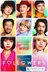 Followers - Staffel 1 - Poster