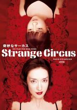 Strange Circus - Poster