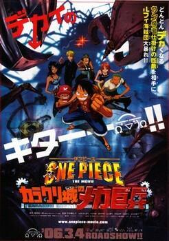 One Piece: Schloss Karakuris Metall-Soldaten   Film 2006 ...