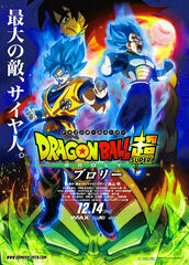 Dragon Ball Super: Broly (Poster)