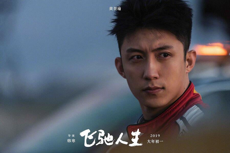 Pegasus mit Johnny Huang