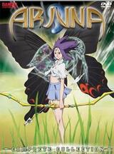 Earth Girl Arjuna - Poster