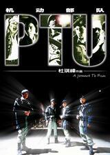 PTU - Poster