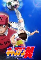 Captain Tsubasa - Poster