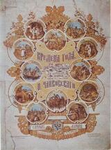 Die Jahreszeiten - Poster