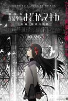 Puella Magi Madoka Magica: The Movie – Rebellion Poster