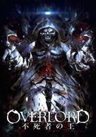 Overlord: Fushisha no O