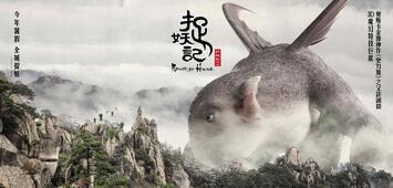 Bild zu:  Das Filmplakat zu Monster Hunt
