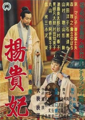 Die Prinzessin Yang Kwei-fei