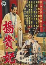 Die Prinzessin Yang Kwei-fei - Poster