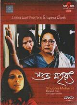Shubho Mahurat - Poster