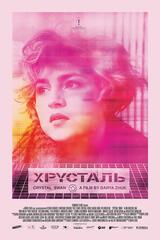 Crystal Swan - Poster