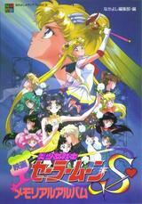 Sailor Moon: Schneeprinzessin Kaguya - Poster