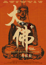 The Great Buddha+ - Poster