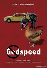 Godspeed - Poster