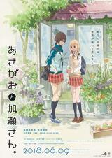 Kase-san and Morning Glories - Poster
