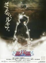 Bleach: Fade to Black - Poster