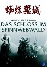 Das Schloss im Spinnwebwald - Poster