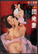 Apartment Wife: Affair In the Afternoon - Poster