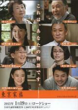 Tokyo Family - Poster