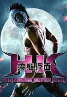 Hentai Kamen: Forbidden Super Hero
