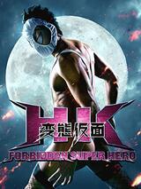 Hentai Kamen: Forbidden Super Hero - Poster