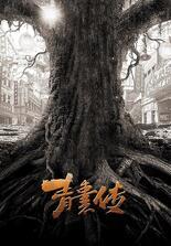 Qing Nang Chuan