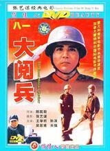 Die große Militärparade - Poster