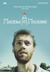 Mify o Moskve - Mythen