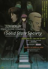 Ghost in the Shell - Stand Alone Complex: Solid State Society - Poster