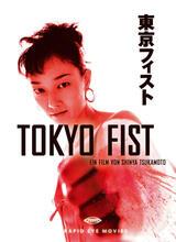 Tokyo Fist - Poster