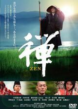 Zen - Poster
