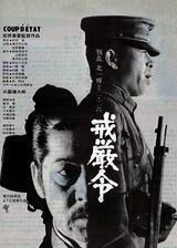 Coup D'Etat - Poster