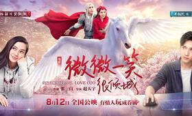 Love 020 mit Angelababy und Boran Jing - Bild 6